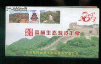 森林生态游览年票