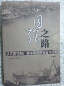 自强之路—从江南造船厂看中国造船业百年历程