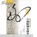 海外中国研究丛书:六朝精神史研究