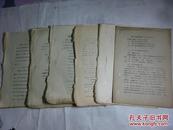 1979年 全国古籍善本书版本鉴定及著录工作座谈会 油印资料一组