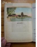 笔记本《长虹卧波》 有部分武汉风景插图