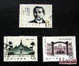 J68,辛亥革命全套3张--早期邮票甩卖--实物拍照--永远保真