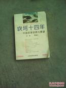 坎坷十四年..中国改革回顾与展望