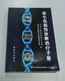 核生化损伤诊断治疗手册。