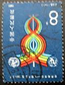 J69,世界电信日全套1张--早期邮票甩卖--实物拍照--永远保真