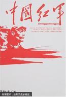 中国红军(内有作者签名)