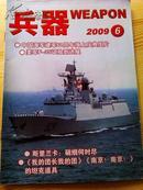 兵器  2009  6    波音巨擎  等   详见目录!