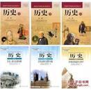 二手包邮人教版 高中历史必修+选修 全套6本课本教材人民教育出版社、能拍下就有货放心购买  ,d