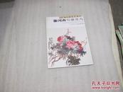 姜河舟写意花鸟