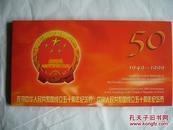 庆祝中华人民共和国成立五十周年纪念钞、纪念币