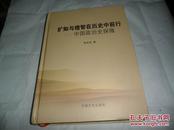 扩知与增智在历史中前行-中国政治史探微(吴吉远签赠本)