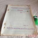 油印本 天生港电厂工人技术标准草案 第三分册