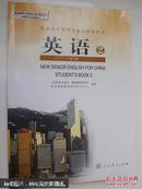 普通高中课程标准实验教科书:英语2必修NEW SENIOR ENGLISH FOR CHINA STUDENT\