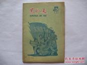 党员之友(1960年第5期)8.5品