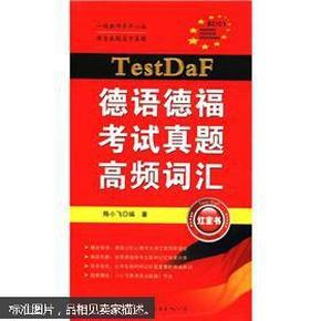 TestDaF德语德福考试真题高频词汇