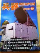 兵器  2009  10   2009年台北国际航空及防务展掠影 等   详见目录!