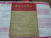 中华内科杂志  1976年新1卷第2期