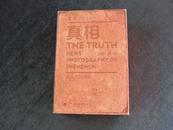 贾玉川主编 晶报红砖头系列《真相 镜头里的深圳》一版一印 现货