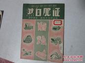 征服自然1951年7月出版孤本        F1