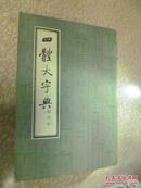 四体大字典  第 四册