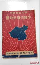 中国分省新地图(学校教科适用) 民国36年出版本!  章启宇编绘