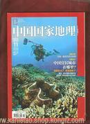 中国国家地理2013-11