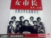 女市长:中国女市长追踪手记