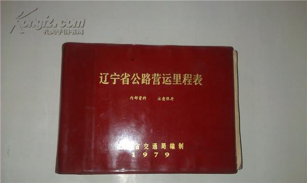 辽宁省公路营运里程表(厚册多地图)