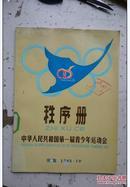 中华人民共和国 第一届青少年运动会 秩序册