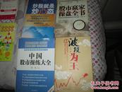 炒股就是炒心态  浙江人民出版社  08年一版二印