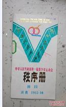 中华人民共和国 第一届青少年运动会 摔跤 秩序册