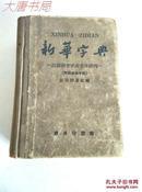 新华字典 1960年1月北京第12次印刷