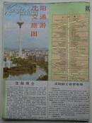 《沈阳交通旅游图》