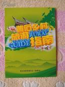 黄石乡村旅游指南地图-旅游图-交通图-游览图-导游图