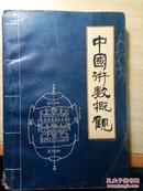 中国朮数概观(卜筮卷)