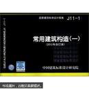 国家建筑标准设计图集(J11-1):常用建筑构造(1)(2012年合订本)