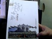 中国第一魅力名镇(游和顺)达三茶客签赠本