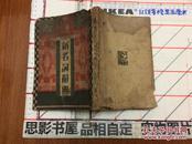新名词辞典【民国23年初版 】       32157