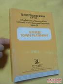 外文原版    政府部门常用英汉词条 第十九辑 城市规划
