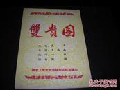 越剧老戏单-----《双贵图》!(上海市光荣越剧团巡回演出于南京,五十年代的!)