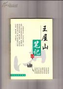 王屋山笔记(2000年1版1印)