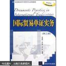 国际贸易单证实务(第3版)