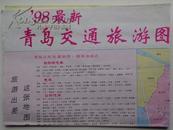 《青岛交通旅游图》