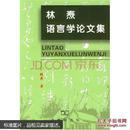 林焘语言学论文集【2001年8月北京一版一印】