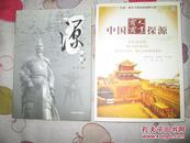 中国商人商业探源-中国.商丘与商业起源研讨会论文集