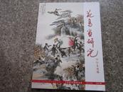 花鸟画研究(江苏)2013·9【总第76期 】       C1