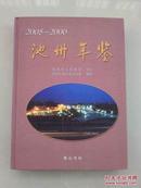池州年鉴: 2005—2006 (硬精装)