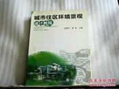 城市住区环境景观设计教程