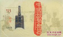 【香港邮票  香港2003 中国敲击乐器小型张】全新十品 全品全胶