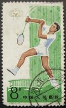J93,第五届运动会6-3羽毛球--早期邮票甩卖--实物拍照--永远保真